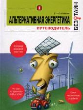 Альтернативная энергетика без тайн. Путеводитель