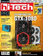 Hi-Tech Pro №4-6 2016