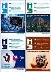Новости электроники №1-12 2016