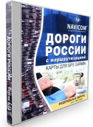 Дороги России карты для Garmin