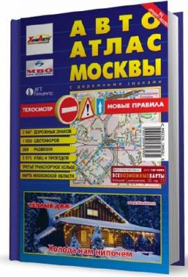 Авто атлас Москва