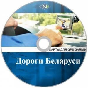 Карты дорог Беларуси Гармин