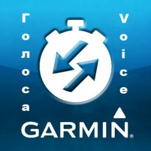 Голоса для Гармин навигатора