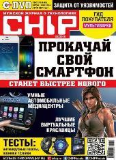 Chip №3 2015 Россия