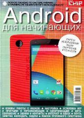 Chip. Спецвыпуск №2 (2014). Android для начинающих
