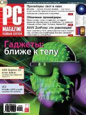 PC Magazine №9 ( сентябрь 2014 ) Россия