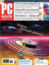 PC Magazine №10 ( октябрь 2014 ) Россия