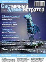 Системный администратор №10 2014
