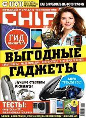 Chip №12 Россия (декабрь 2014)