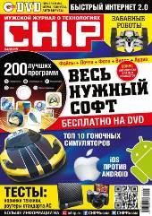 Chip №4 2015 Россия