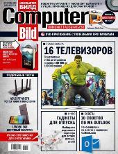 Computer Bild №13 ( июнь-июль 2015 )