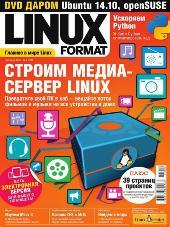 Linux Format №2 февраль 2015