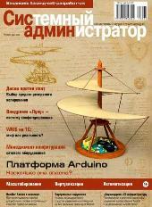 Системный администратор №3 2015