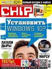 Chip №8 2015 Россия