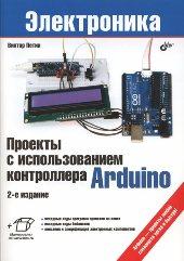 ������� � �������������� ����������� Arduino. 2-� ���