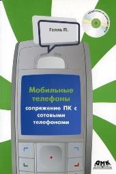 Сопряжение ПК с сотовыми телефонами + CD