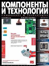Компоненты и технологии №10 2015