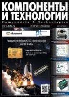 Компоненты и технологии №11 2015