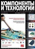 Компоненты и технологии №12 2015