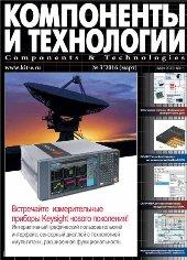 Компоненты и технологии №3 2016