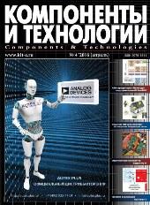 Компоненты и технологии №4 2016