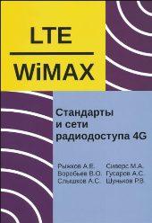 Системы и сети радиодоступа 4G: LTE, WiMAX