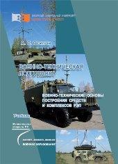 Военно-технические основы построения средств и комплексов РЭП