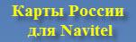Russia maps Navitel